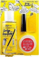 【即納!】Lite(ライト)グリップ交換キット 「グリップメイト オン・オフ」G−84(溶液180m...