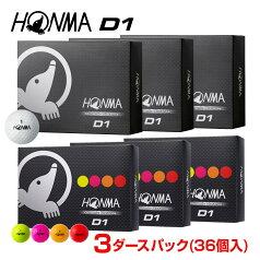 HONMA GOLF(本間ゴルフ) D1 ゴルフボール 3ダースパック(36個入) 【あす楽対応】