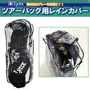 Lynx(リンクス)レインカバー ツアーバッグ用「LX−RCB」【あす楽対応】