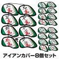 Lynx(リンクス)日本正規品麻雀(マージャン)ゴルフアイアンヘッドカバー8個セット(5〜9、P、A、S)【あす楽対応】