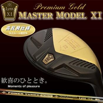 Lynx(リンクス)日本正規品MASTERMODELXI(マスターモデル11)PremiumGold(プレミアムゴールド)高反発ユーティリティPOWERTUNEDBORONプレミアムボロンカーボンシャフト