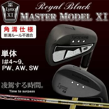 Lynx(リンクス)日本正規品MASTERMODELXI(マスターモデル11)RoyalBlack(ロイヤルブラック)角溝仕様アイアンPOWERTUNEDロイヤルカーボンシャフト単品(I#4~9、PW、AW、SW)