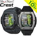 ShotNavi(ショットナビ)日本正規品Crest(クレスト)「みちびきL1S対応腕時計型GPS搭載距離測定器」【あす楽対応】