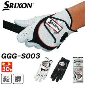 DUNLOP(ダンロップ)日本正規品 SRIXON(スリクソン) 3Dフィット メンズ ゴルフグローブ(左手用) 「GGG-S003」 【あす楽対応】