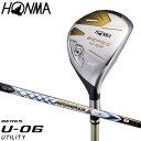 【【最大3000円OFFクーポン】】HONMA GOLF(本間ゴルフ) 日本正規品 BERES(ベレス) U-06 2Sグレード ユーティリティ 2018モデル ARMRQ X 52カーボンシャフト 1