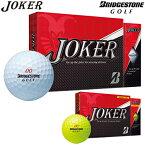【【最大2000円OFFクーポン】】ブリヂストン日本正規品JOKER(ジョーカー)ゴルフボール1ダース(12個入)【あす楽対応】