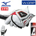 【【最大3300円OFFクーポン】】MIZUNO(ミズノ)日本正規品 W-GRIP(ダブルグリップ) メンズ ゴルフグローブ(左手用) 「5MJML801」 【あす楽対応】・・・