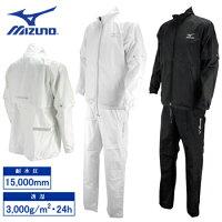 MIZUNO(ミズノ)日本正規品 多機能レインスーツ メンズレインウエア(上下セット) 「52MG6A01」 【あす楽対応】