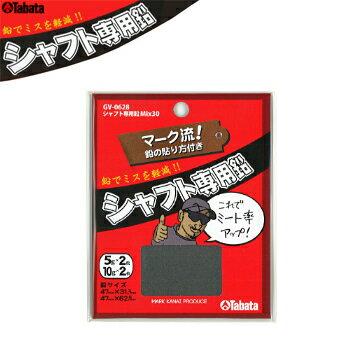 Tabata(タバタ)日本正規品 シャフト専用鉛 MIX 「5g×2枚、10g×2枚入 GV-0628」 【あす楽対応】画像