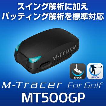 EPSON(エプソン)パッティング解析+スイング解析M−Tracer For Golf(エムトレーサー)「MT500GP」【あす楽対応】