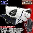 MIZUNO(ミズノ)BIOLOCK+(バイオロックプラス)W−GRIP(ダブルグリップ)ゴルフグローブ 「右手用」45GM−02311【あす楽対応】