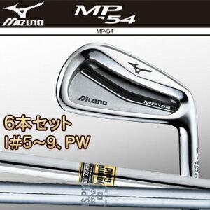2014新製品MIZUNO(ミズノ)日本正規品MP−54キャビティアイアンダイナミックゴールドスチー...