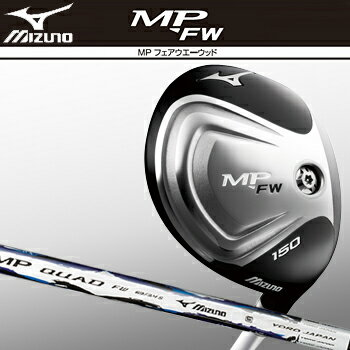 2014モデルMIZUNO(ミズノ)日本正規品MPFW(MPフェアウエーウッド)MPQUADFWカーボンシャフト