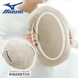 MIZUNO(ミズノ)日本正規品 フィットネスクッション リングレッチ 2019モデル トレーニング エクササイズ 「C3JHI901」 【あす楽対応】