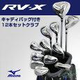 2016秋冬新製品ミズノゴルフ日本正規品RV−Xキャディバッグ付き12本ゴルフクラブセット(W#1、W#4、U4、U5、I#6〜9、PW、GW、SW、パター)【あす楽対応】