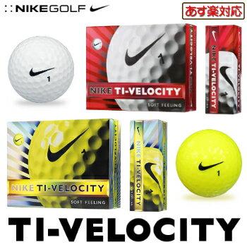 2013新製品ナイキゴルフ日本正規品TI−VELOCITY「タイベロシティ2ピースディスタンス構造」ゴルフボール1ダース(12個入)【あす楽対応_四国】
