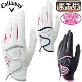 2017モデルCallaway(キャロウェイ)日本正規品Nail Dual Glove(ネイルデュアルグローブ)17JMゴルフグローブ「両手用」※レディスモデル※【あす楽対応】