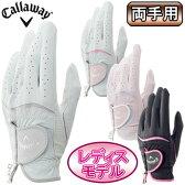 2017モデルCallaway(キャロウェイ)日本正規品Style Dual Glove(スタイルデュアルグローブ)17JMゴルフグローブ「両手用」※レディスモデル※【あす楽対応】
