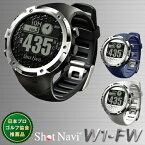 フェアウェイナビ機能搭載腕時計型GPS測定ナビゲーションShotNavi W1−FW(ショットナビ ダブルワンフェアウェイ)【あす楽対応】