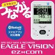 2017新製品Bluetoothスマホアプリ対応高精度ゴルフナビEAGLE VISION ez com「EV-731」イーグルビジョンイージーコムゴルフナビゲーション【あす楽対応】