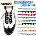 Xtenex(エクステネクス)結ぶ必要のないシューレース(靴紐)For...