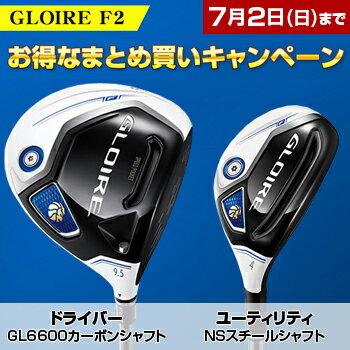 「まとめ買いキャンペーン」2017新製品テーラーメイド日本正規品GLOIREF2ドライバーGL6600カーボンシャフト&ユーティリティNSPRO930GHスチールシャフト