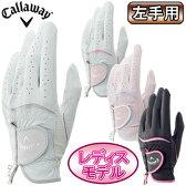 2017モデルCallaway(キャロウェイ)日本正規品Style Glove Women's(スタイルグローブウィメンズ)17JMゴルフグローブ「左手用」※レディスモデル※