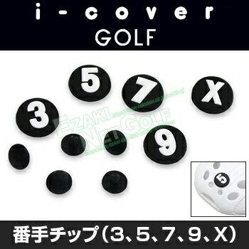 i−cover(アイカバー)EVAヘッドカバー番手チップ【あす楽対応】