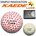 KAEDE(カエデ)LUXE(ラックス)ゴルフボール1ダース(12個入)【あす楽対応】