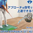 2017新製品ダイヤコーポレーションダイヤアプローチセット462「TR-462」「室内 練習でスコアUP」「ゴルフ練習用品」【あす楽対応】