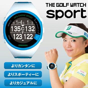 2015新製品GreenOn(グリーンオン)THEGOLFWATCHsportザ・ゴルフウォッチ〔スポルト〕「GPS距離測定器」【あす楽対応】