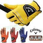 2017新色Callaway(キャロウェイ)日本正規品Warbird Glove 15 JM(ウォーバードグローブ15JM)全天候型ゴルフグローブ「左手用」【あす楽対応】