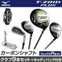ミズノゴルフ日本正規品T−ZOID PLUSカーボンシャフトセットクラブ9本(1W、5W、4U、I#7〜9、PW、SW、パター)+キャディバッグ付きフレックスRセット【あす楽対応】