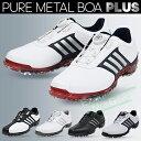 2017新製品アディダスゴルフ日本正規品pure metal Boa PLUS(ピュアメタルボアプラス)ソフトスパイクゴルフシューズ【あす楽対応】