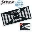2017新製品ダンロップ日本正規品SRIXON(スリクソン)パッティングボックス(タオル入り)「GGF−15327」【あす楽対応】