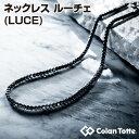 コラントッテ(Colantotte) 日本正規品 ネックレス LUCE(ルーチェ) 男性用磁気ネックレス 「ABAPK01」 【あす楽対応】 1