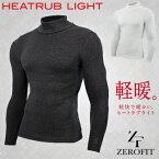 2017新製品イオンスポーツZEROFIT(ゼロフィット)HEAT RUB LIGHT(ヒートラブライト)アンダーウエアモックネックロングスリーブ「ZHLUMB...