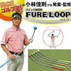 Lynx(リンクス)FURE LOOP(フレループ)カーブ型スイング練習器2017モデル「ゴルフ練習用品」【あす楽対応】