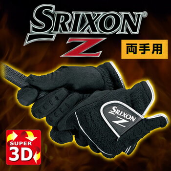 2017新製品ダンロップ日本正規品SRIXON(スリクソン)全天候型防寒ゴルフグローブ【両手用】「GGG−S021」