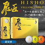 WORKS GOLF(ワークスゴルフ)日本正規品 飛匠(ひしょう) YELLOW LABEL(イエローラベル) ゴルフボール(12個入)【あす楽対応】