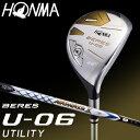 【【最大3000円OFFクーポン】】HONMA GOLF(本間ゴルフ) 日本正規品 BERES(ベレス) U-06 2Sグレード ユーティリティ 2018モデル ARMRQ X 52カーボンシャフト 2