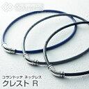 ColanTotte(コラントッテ)日本正規品 コラントッテ ネックレス クレスト R(アール) 男女兼用 磁気ネックレス 「ABAPN」 【あす楽対応】・・・
