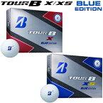 【限定品】 ブリヂストンゴルフ日本正規品 TOUR B Xシリーズ BLUE EDITION 2018モデル ゴルフボール1ダース(12個入) 【あす楽対応】