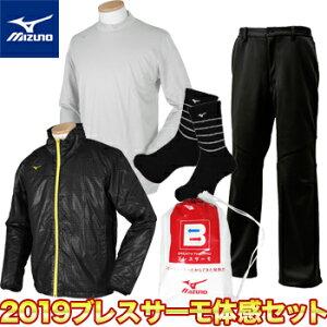 MIZUNO(ミズノ) ブレスサーモ体感セット あったか5点セット メンズ 「52JH8550」【あす楽対応】