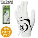FOOTJOY(フットジョイ)日本正規品 WeatherSof(ウェザーソフ) 指先ショートタイプ メンズ ゴルフグローブ(左手用) 「FGWF8ST」 【あす楽対応】・・・