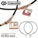 ColanTotte日本正規品 コラントッテ TAO ネックレススリム AURA mini (アウラミニ) 2019モデル女性用 磁気ネックレス 「ABAPR」【あす楽対応】・・・