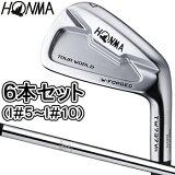 【特注】 HONMA GOLF 本間ゴルフ日本正規品 TOUR WORLD(ツアーワールド) TW737 Vn ハーフキャビティアイアン NSPRO950GHスチールシャフト 6本セット(I#5〜I#10)【あす楽対応】