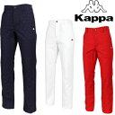 KAPPA GOLF カッパゴルフ 春夏ウエア ロングパンツ KG812PA45 【あす楽対応】