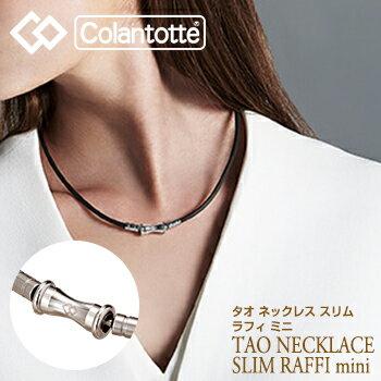 ColanTotte日本正規品 コラントッテ TAO ネックレス スリム RAFFI mini(ラフィ ミニ) 2019モデル男女兼用 磁気ネックレス 「ABAPT01」【あす楽対応】