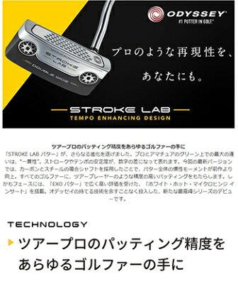 ODYSSEY(オデッセイ)日本正規品 STROKE LAB(ストロークラボ)パター 2019モデル ストロークラボOver sizeグリップ【あす楽対応】・・・ 画像1